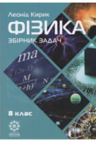 Фізика. 8 клас. Збірник задач. Нова програма. Кирик Л.А. Весна. 2016