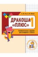 Дракоша «плюс». Сборник занимательных заданий для учащихся 1 класса.