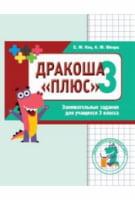 Дракоша «плюс». Сборник занимательных заданий для учащихся 3 класса.