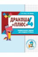 Дракоша «плюс». Сборник занимательных заданий для учащихся 4 класса.