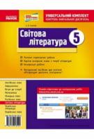 Світова література. 5кл. Універсальний комплект контроль навчальних досягнень