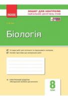 Біологія. 8 клас. Зошит для контролю навчальних досягнень учнів. Нова програма. Кот К.В.. Ранок 2016