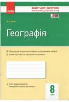 Географія. 8 клас. Зошит для контролю навчальних досягнень учнів. Нова програма. Вовк В. Ф. Ранок. 2016