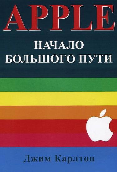 Apple.+%D0%9D%D0%B0%D1%87%D0%B0%D0%BB%D0%BE+%D0%B1%D0%BE%D0%BB%D1%8C%D1%88%D0%BE%D0%B3%D0%BE+%D0%BF%D1%83%D1%82%D0%B8 - фото 1