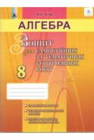 Алгебра, 8 кл. Зошит для самостійних та тематичних контрольних робіт. Нова програма. Генеза 2016
