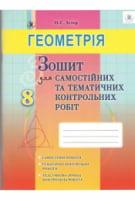 Геометрія, 8 кл. Зошит для самостійних та тематичних контрольних робіт. Нова програма. Генеза 2016