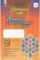 Українська мова, 8 кл., Зошит для контрольних робіт. Нова програма. Заболотний О.В. Генеза 2016