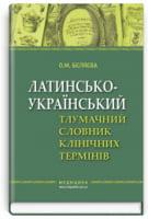 Латинсько-український тлумачний словник клінічних термінів (ВНЗ IV р. а.) / О.М. Бєляєва