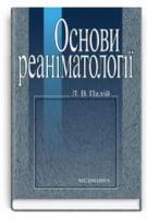 Основи реаніматології: навчальний посібник (ВНЗ І—ІІ р. а.) / Палій Ст. Л. — 2-ге вид.