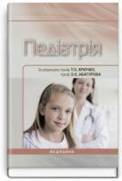 Педіатрія: підручник (ВНЗ ІV р. а.) / за ред. Т.О. Крючко, О.Є. Абатурова. — 2-е вид. випр.