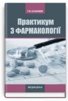 Практикум з фармакології: навчальний посібник (ЗНЗ І—ІІІ н. а.) / Казанюк Т. В.