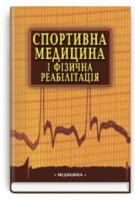 Спортивна медицина і фізична реабілітація: навчальний посібник (ВНЗ IV р. а.) / В.А. Шаповалова, В.М. Коршак та ін.