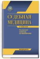 Судебная медицина: учебник (ВУЗ ІV ур. а.) / под ред. Б.В. Михайличенко