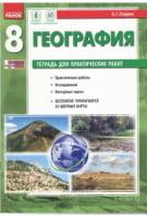 География. 8 класс. Тетрадь для практических работ. Нова програма. А. Г. Стадник. Ранок 2016