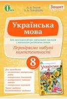 Укрмова для знз з рос.мов.навч. Зошит.8 кл. Нова програма. Ворон А. А. Освита 2016