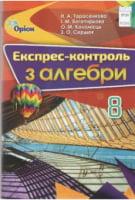 Експрес-контроль з алгебри. 8 клас. Навч. посібник Н. А. Тарасенкова.  УОВЦ «Оріон». 2016