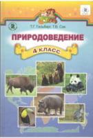 Учебник по природоведению для 4 класса. Гильберг Т.Г., Сак Т.В..Генеза 2016