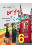 """Підручник з англійської мови """"Bright English"""" (поглиблений) для 6 класу спеціалізованих шкіл Карпюк О.Д., Блажевич С.М. Лібра Терра 2016"""