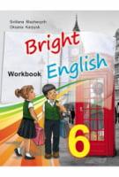 Роб. зошит  до підручника Bright English - 6 для 6-го кл. спец. шкіл