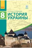 История Украины. 8 класс. Новая программа. Гисем А.В. Ранок 2016