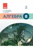 Алгебра 8 клас. Нова програма. Прокопенко Н.С. Ранок 2016