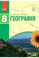 Географія 8 клас. Нова програма. Довгань Г.Д. Ранок 2016