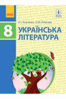 Українська література. 8 клас. Нова програма. Борзенко О.І. Ранок 2016