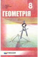 Підручник. Геометрія 8 клас. Поглибленим вивченням. Нова програма А. Г. Мерзляк, В. Б. Полонський, М.С. Якір. Гімназія 2016