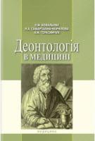 Деонтологія в медицині: підручник (ВНЗ ІV р. а.) / О.М. Ковальова, Н.А. Сафаргаліна-Корнілова, Н.М. Герасимчук