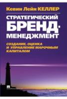 Стратегический брэнд-менеджмент. Создание, оценка и управление марочным капиталом