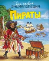 Твоя первая энциклопедия. Пираты