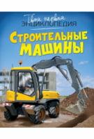 Твоя первая энциклопедия. Строительные машины