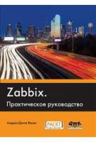 ZABBIX. Практическое руководство
