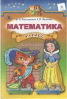 Математика 4 класс (рус.), Богданович М.В., Лишенко Г.П. (новая программа 2016 рік).