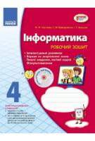 Інформатика. 4 клас. Роб. зошит до підр. Корнієнко М.М. Нова програма 2016 Ранок
