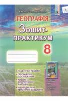 Географія. Зошит-практикум. 8 клас. В.Ю. Пестушко, Г.Ш. Уварова. Генеза  2016