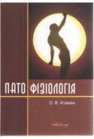Патологічна фізіологія в запитаннях та відповідях (перевидання).