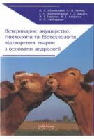 Ветеринарне акушерство, гінекологія та біотехнологія відтворення тварин з основами андрології.