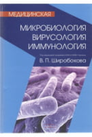 Медицинская микробиология, вирусология и иммунология (на русск.яз.)