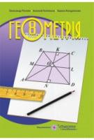 Геометрія. Підручник для 8 класу загальноосвітніх навчальних закладів.  Нова програма. Роганін О. М.. ПіП 2016