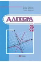 Алгебра. Підручник для 8 класу загальноосвітніх навчальних закладів. Нова програма. Кравчук В. ПіП 2016