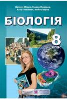 Біологія. Підручник для 8 класу загальноосвітніх навчальних закладів. Нова програма. Міщук Н. ПіП 2016