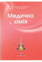 Медична хімія