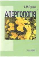 Алергологія