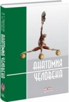 Анатомия человека (на русск. яз.).
