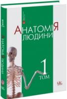 Анатомія людини. Т. 1. Вид. 6-те. (укр. мовою)