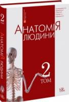 Анатомія людини. Т. 2. Вид. 5-те. (укр. мовою)