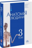 Анатомія людини. Т. 3. Вид. 4-те. (укр. мовою)