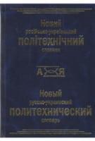 Новий російсько-український політехнічний словник. 100 000 термінів і термінів-словосполучень (синий)