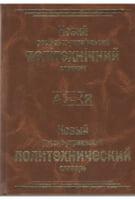 Новий російсько-український політехнічний словник. 100 000 термінів і термінів-словосполучень (коричневый)